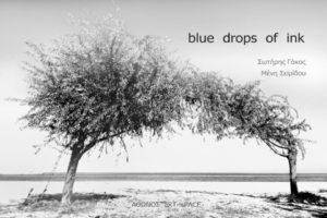 """Έκθεση φωτογραφίας και παρουσίαση λευκώματος """"Blue drops of ink"""""""