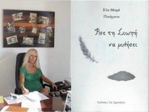 Εύα Μαρά: «Ποίηση δεν είναι τίποτε άλλο παρά η ευγλωττία των ομιλούντων συναισθημάτων»