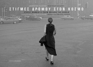 «Στιγμές δρόμου στον κόσμο – Street Moments from Αround the World» του Δημητρίου Τσακίρη