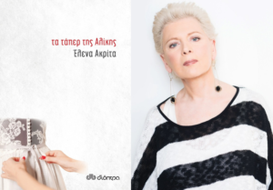Τα «Τάπερ της Αλίκης» της Έλενας Ακρίτα βραβεύτηκαν στα Βραβεία Βιβλίου Public ως καλύτερο ελληνικό μυθιστόρημα