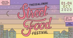 Thessaloniki Street Food Festival 2020 στη ΔΕΘ TIF Helexpo
