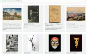 Ο πολιτιστικός πλούτος της Ελλάδας δωρεάν σε μία διαδικτυακή πλατφόρμα
