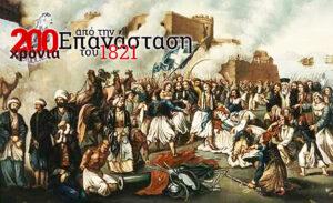Δωρεάν διαδικτυακά μαθήματα Ιστορίας από το δήμο Κορδελιού-Ευόσμου