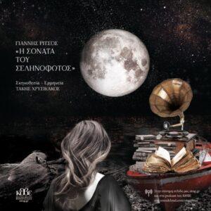 ΚΘΒΕ: «Η Σονάτα του Σεληνόφωτος» με τον Τάκη Χρυσικάκο