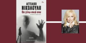 Αγγελική Νικολούλη: «Θα γίνω σκιά σου», παρουσίαση του νέου βιβλίου της
