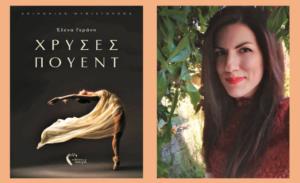 """Το νέο βιβλίο της Έλενας Γεράνη """"Χρυσές Πουέντ"""" κυκλοφορεί από τις εκδόσεις Πηγή"""