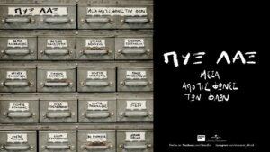 «Με τις φωνές των φίλων»: Το νέο πολυσυλλεκτικό άλμπουμ των ΠΥΞ ΛΑΞ