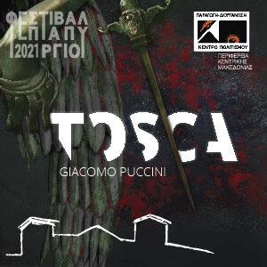 Η Όπερα «Tosca» του Puccini στο Φεστιβάλ Επταπυργίου 2021